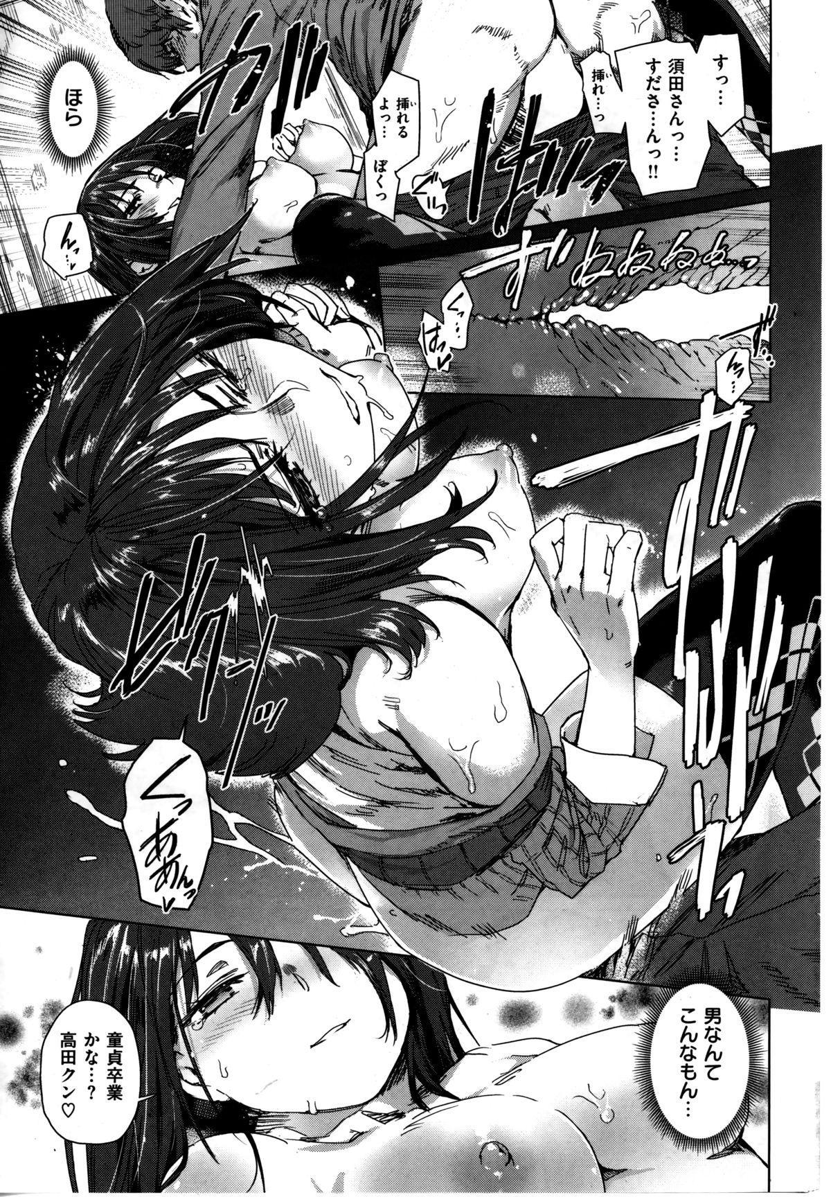 Comic Kairakuten BEAST 2014-06 36