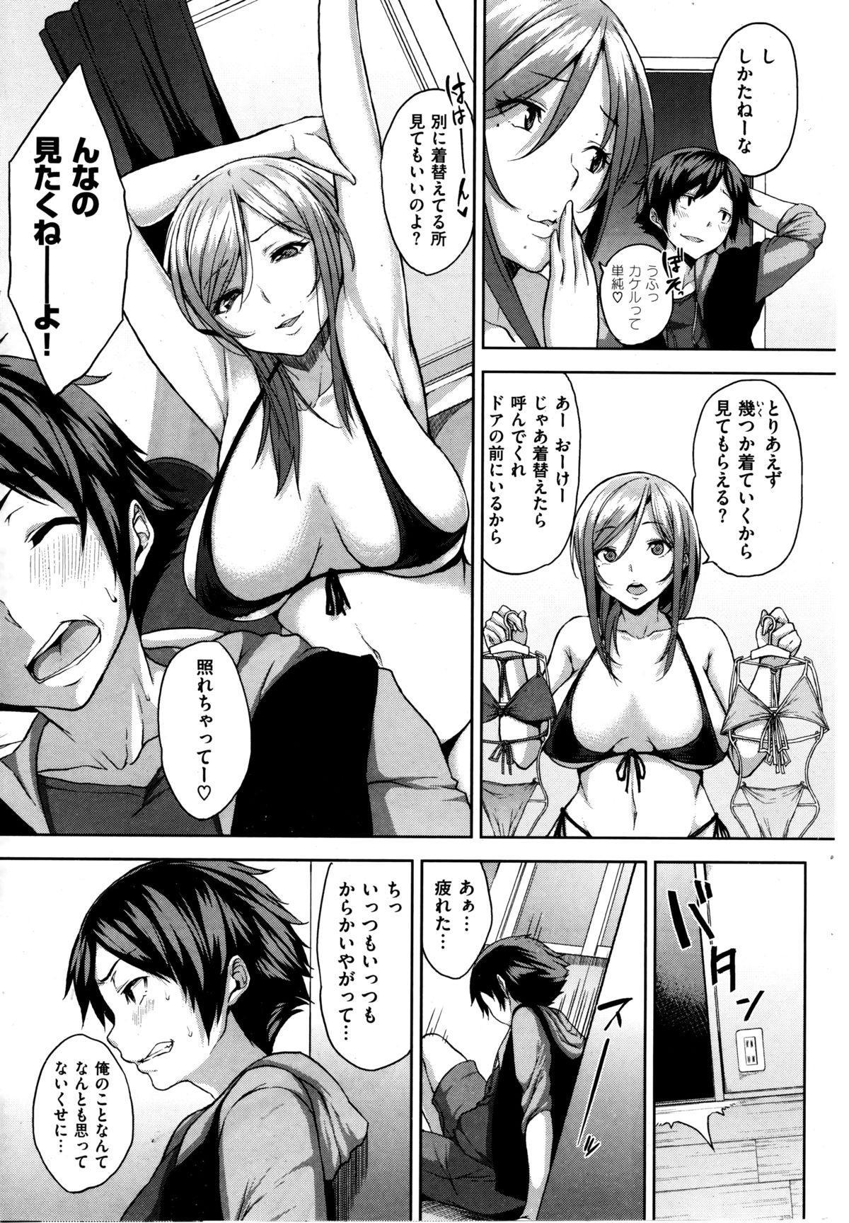 Comic Kairakuten BEAST 2014-06 46