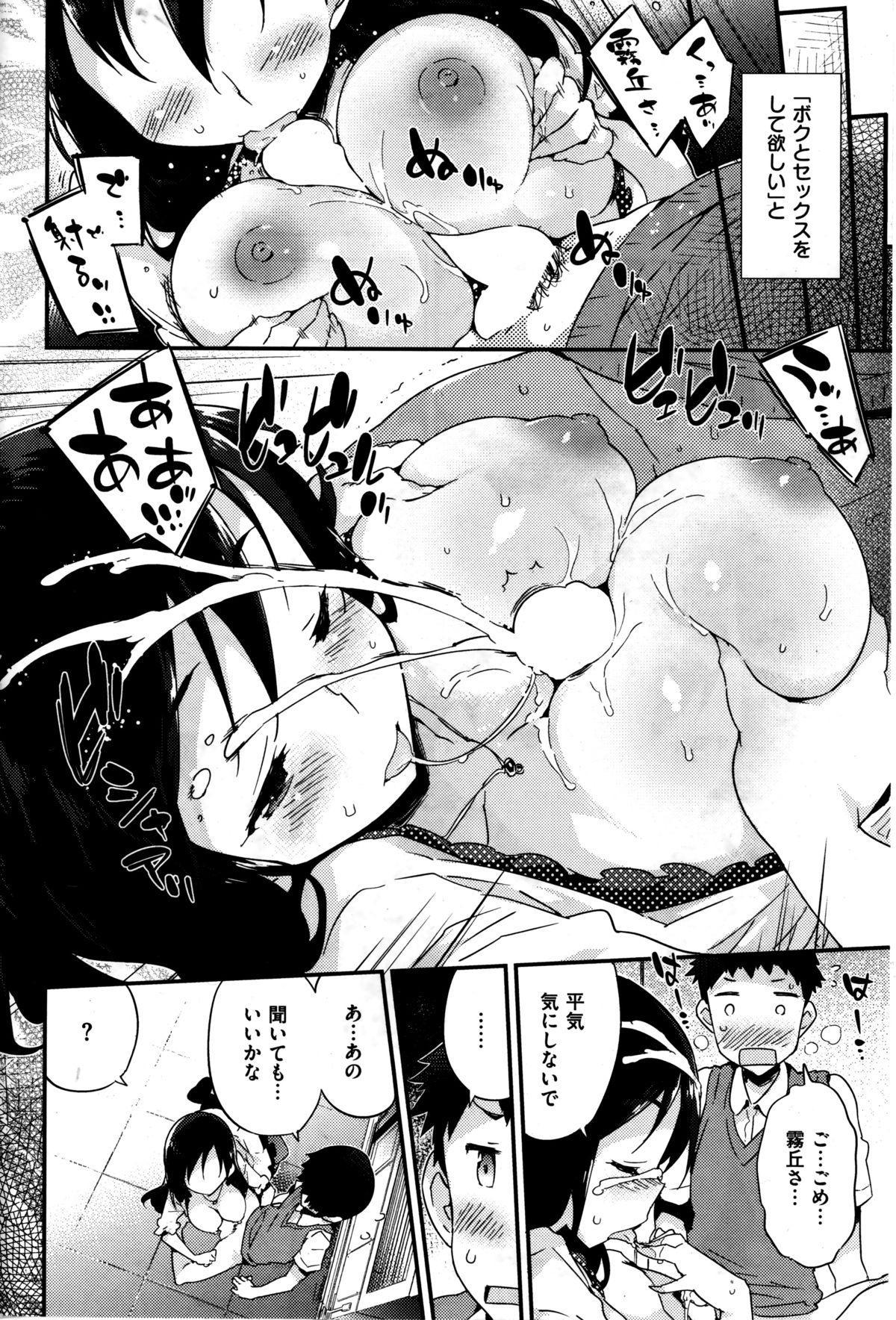 Comic Kairakuten BEAST 2014-06 65