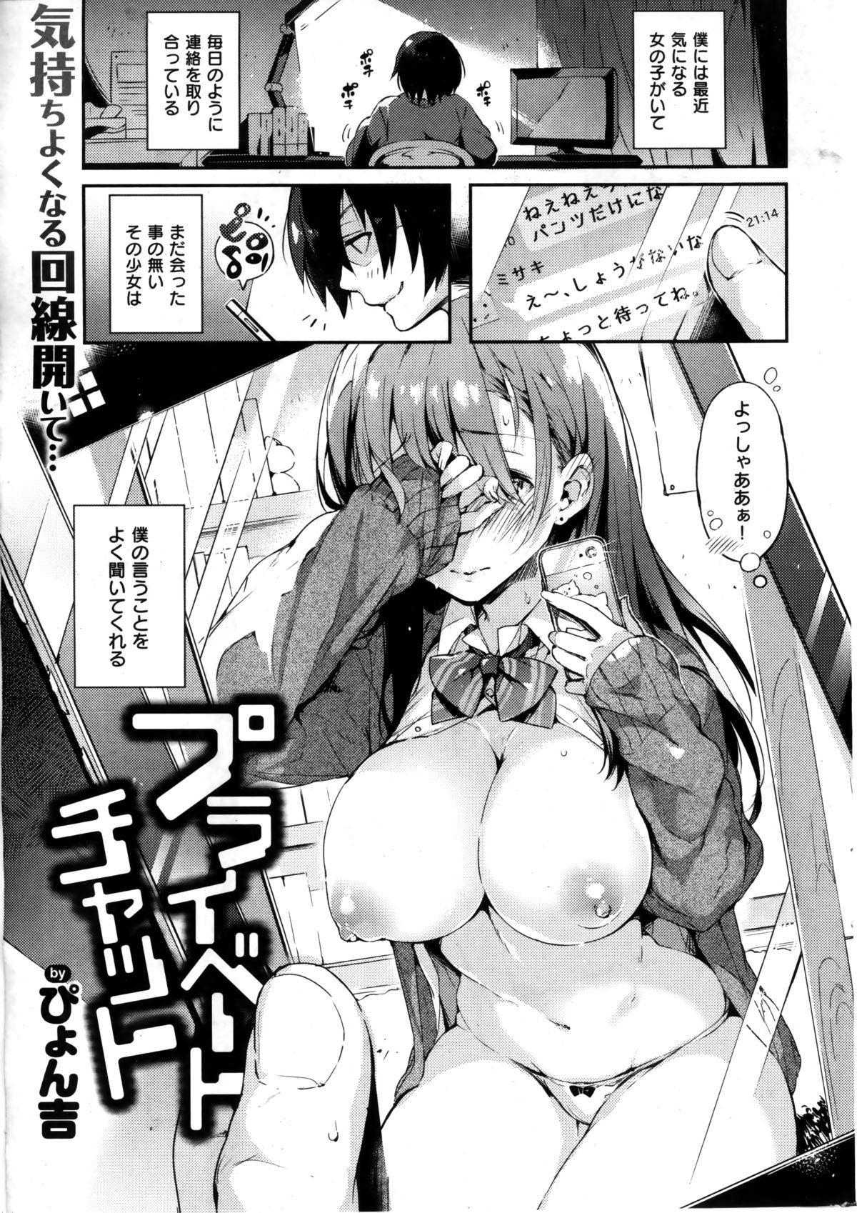 Comic Kairakuten BEAST 2014-06 6