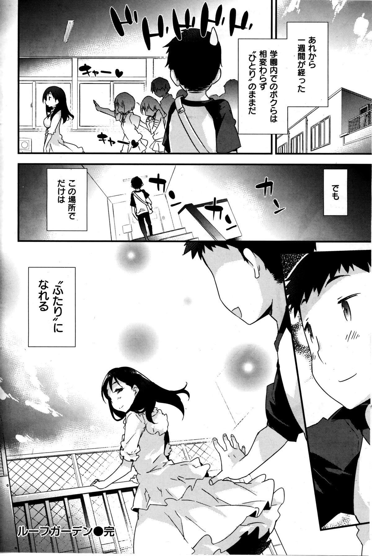 Comic Kairakuten BEAST 2014-06 79