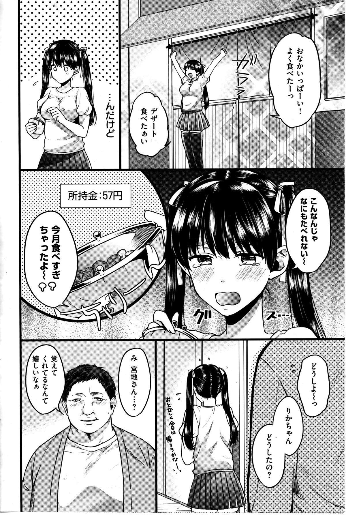 Comic Kairakuten BEAST 2014-06 81