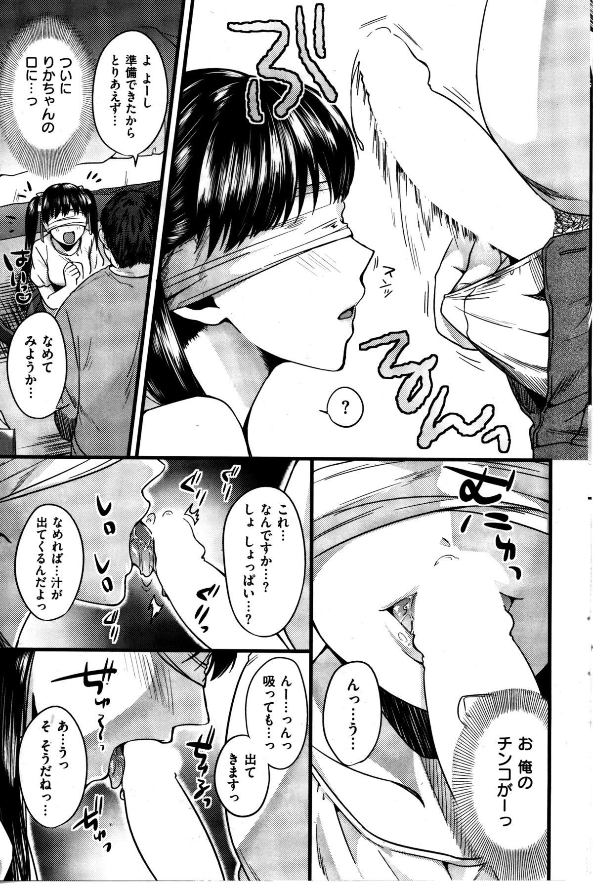 Comic Kairakuten BEAST 2014-06 84