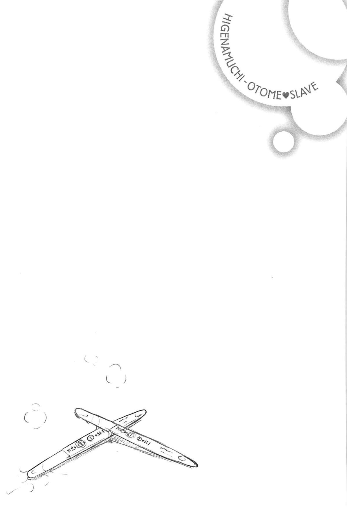 [Higenamuchi] Otome Kuzushi Ch. 1-3, 6-7 [English] [HimaHimaSeijin + woootskie] 80