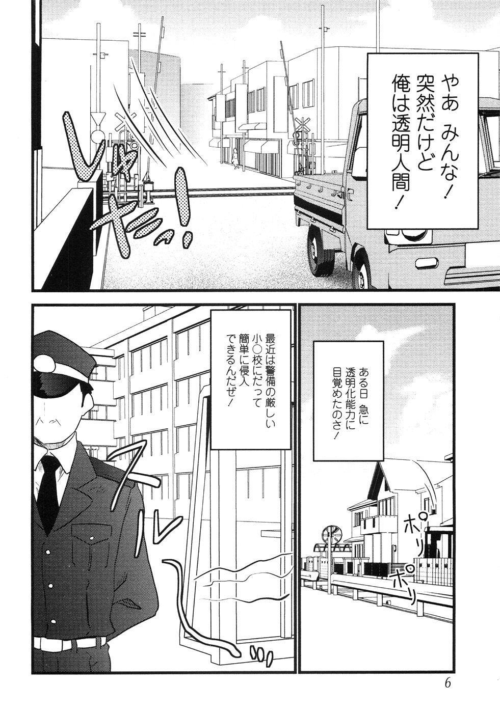 Tsubomi Ijiri 9