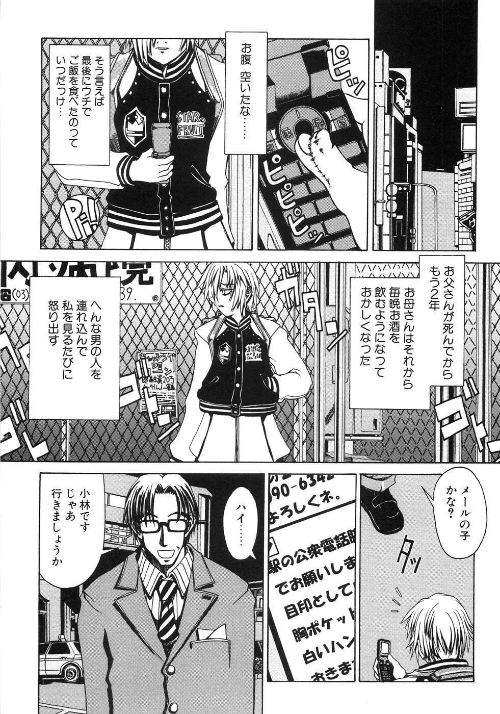 Tsubomi Ijiri 117