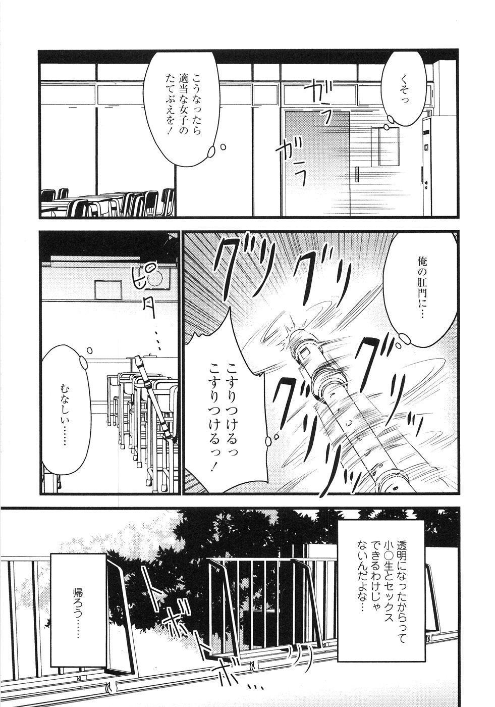 Tsubomi Ijiri 12