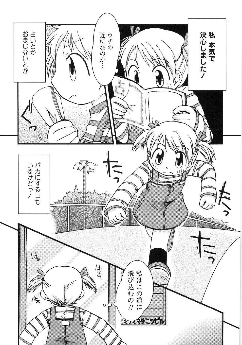 Tsubomi Ijiri 148