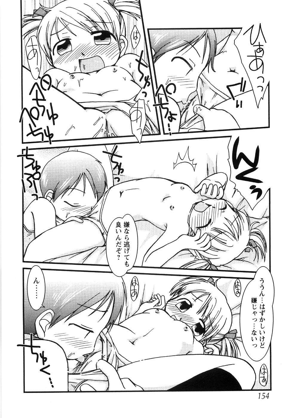 Tsubomi Ijiri 157