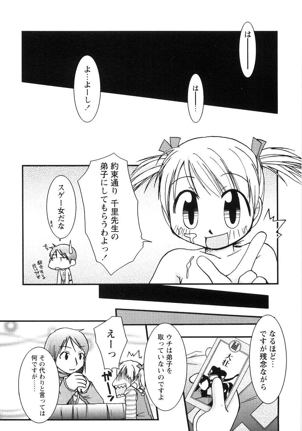 Tsubomi Ijiri 162