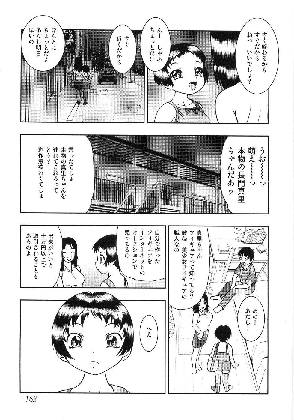 Tsubomi Ijiri 166