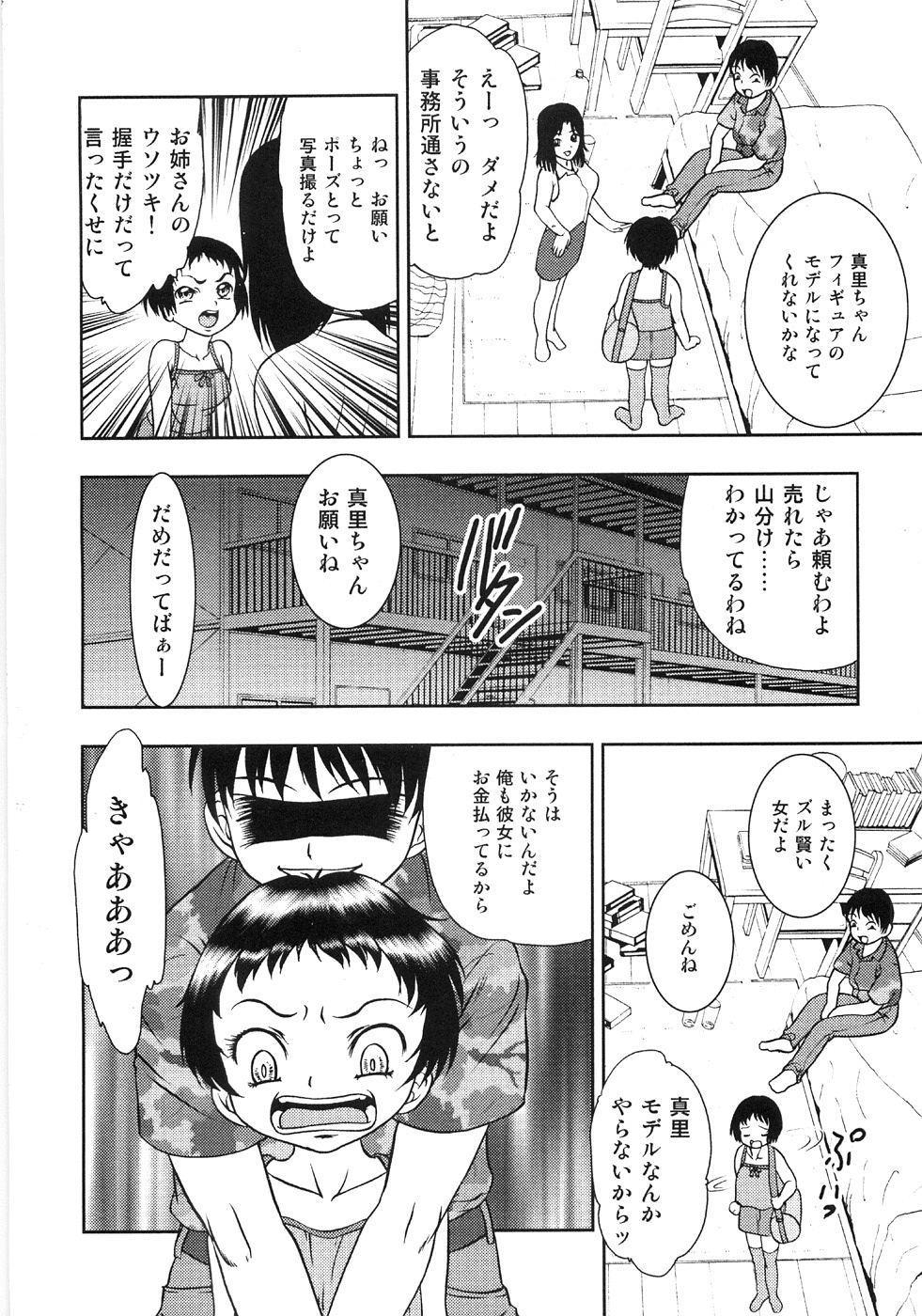 Tsubomi Ijiri 167