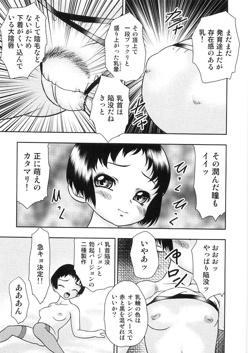 Tsubomi Ijiri 170