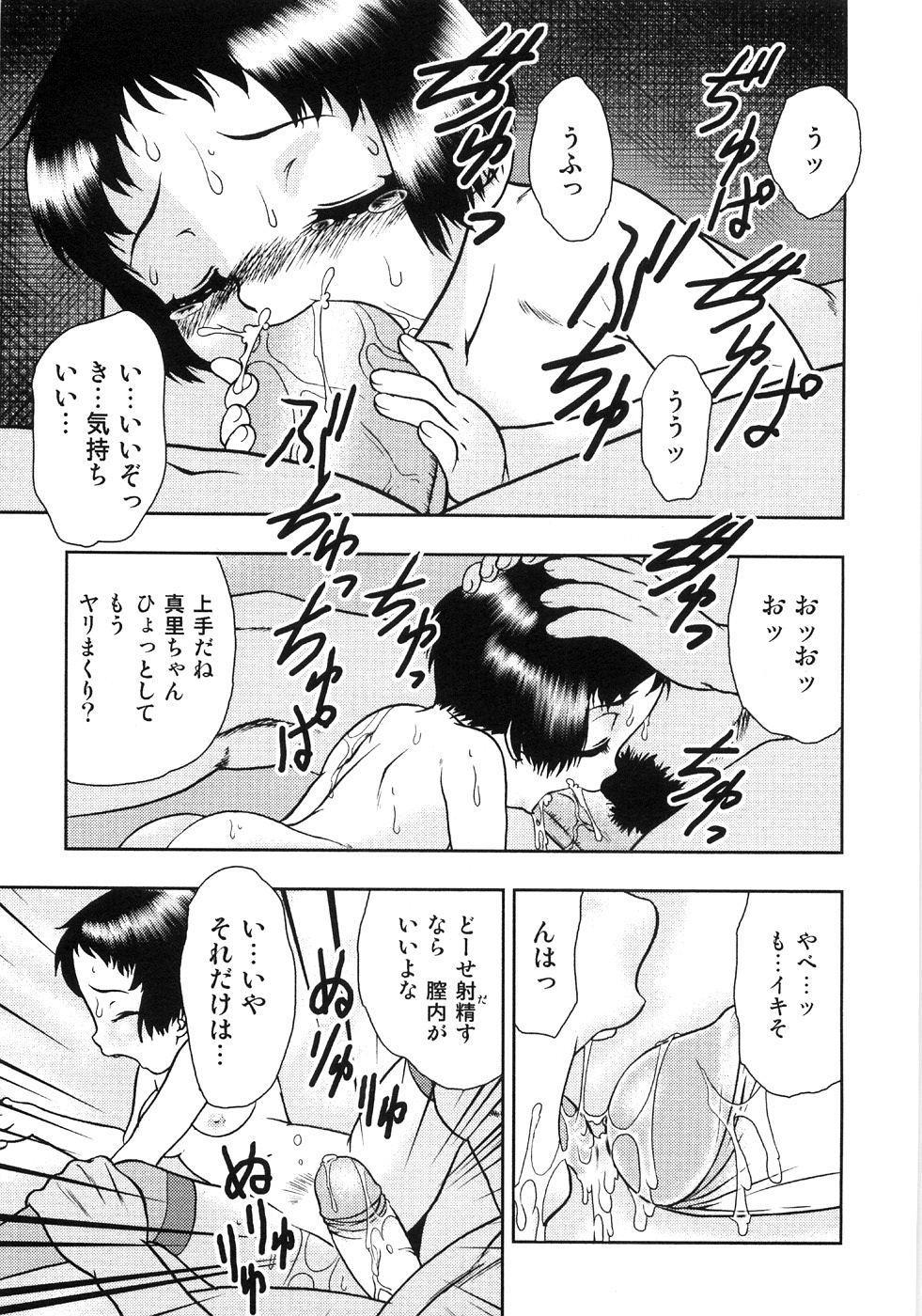 Tsubomi Ijiri 174