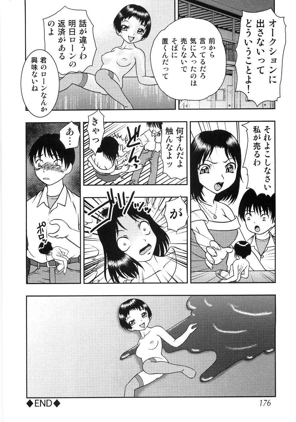 Tsubomi Ijiri 179