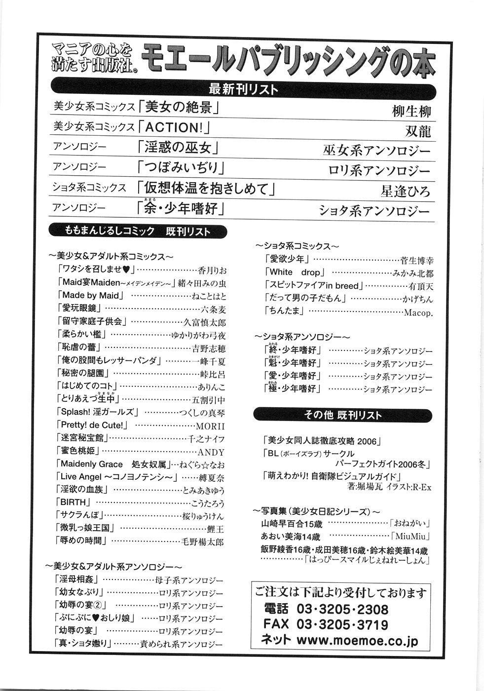 Tsubomi Ijiri 182