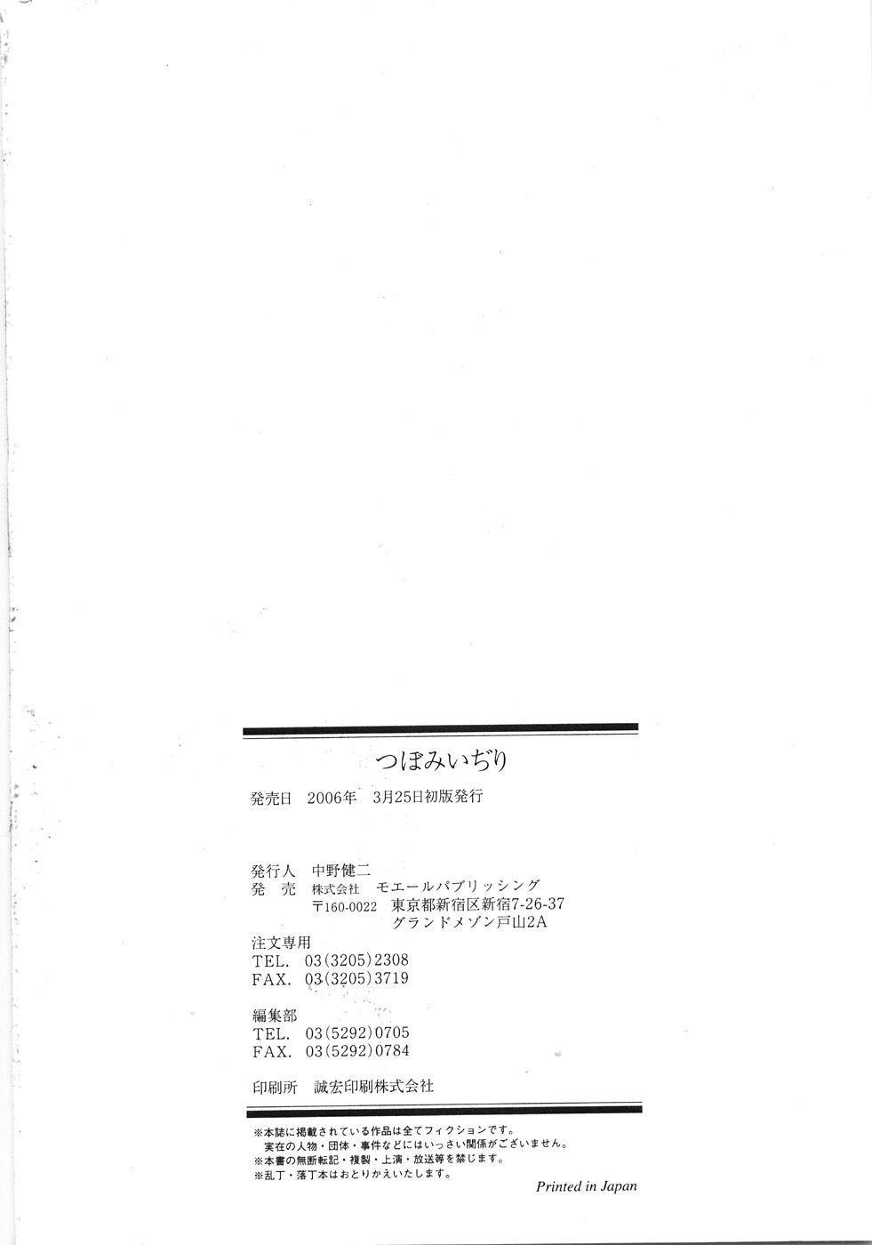 Tsubomi Ijiri 183