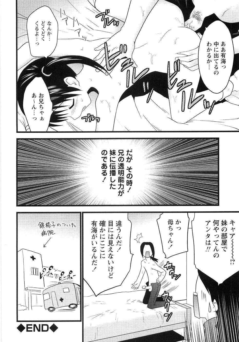 Tsubomi Ijiri 23