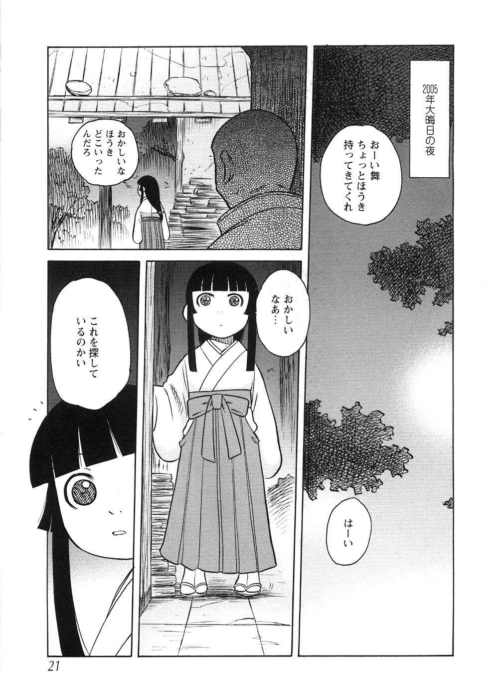 Tsubomi Ijiri 24
