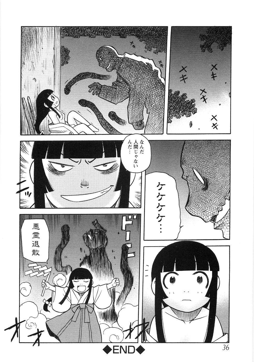 Tsubomi Ijiri 39