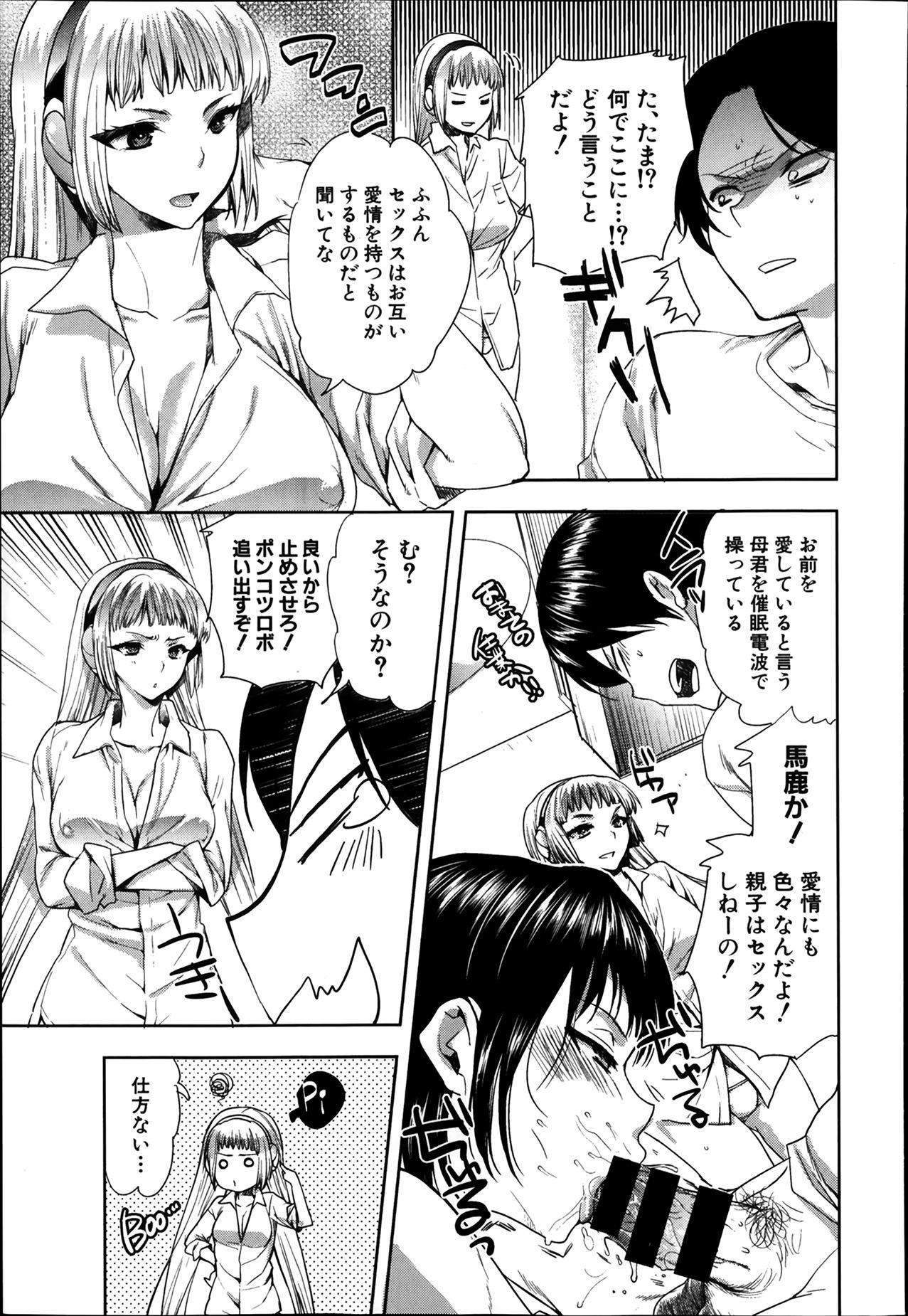 Android wa H na Yume wo Miru ka? Ch.1-3 26