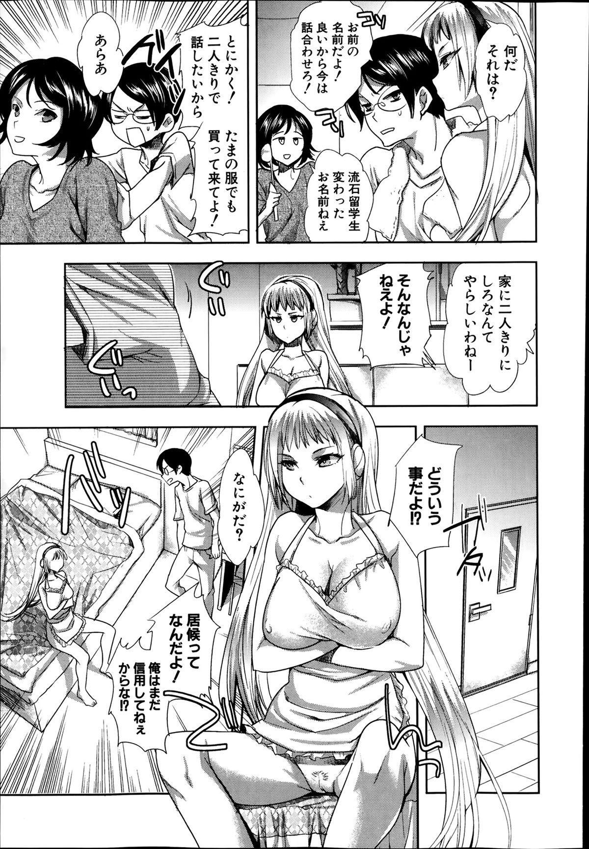 Android wa H na Yume wo Miru ka? Ch.1-3 8