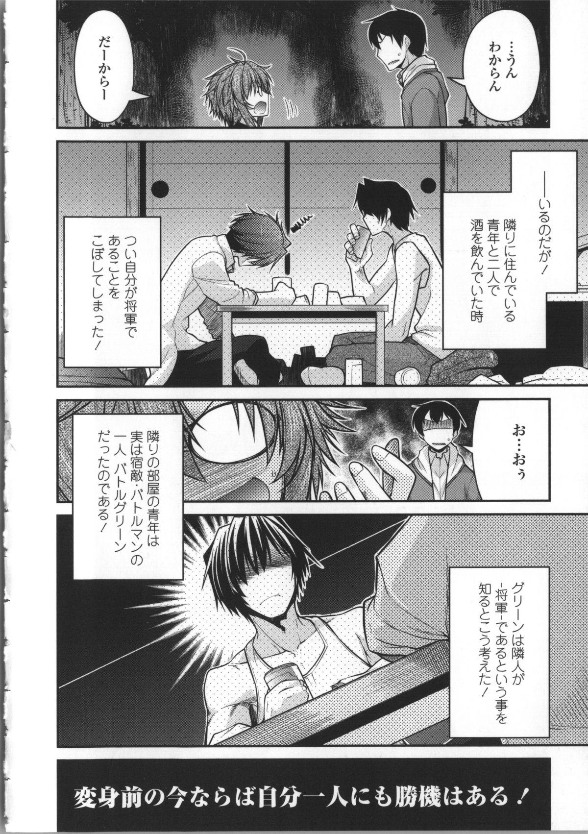 Yamato Nadeshiko Breast Changes 95