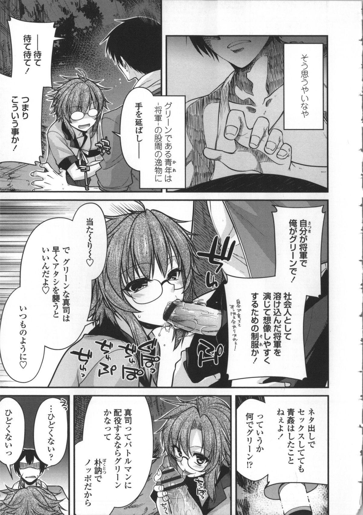 Yamato Nadeshiko Breast Changes 96