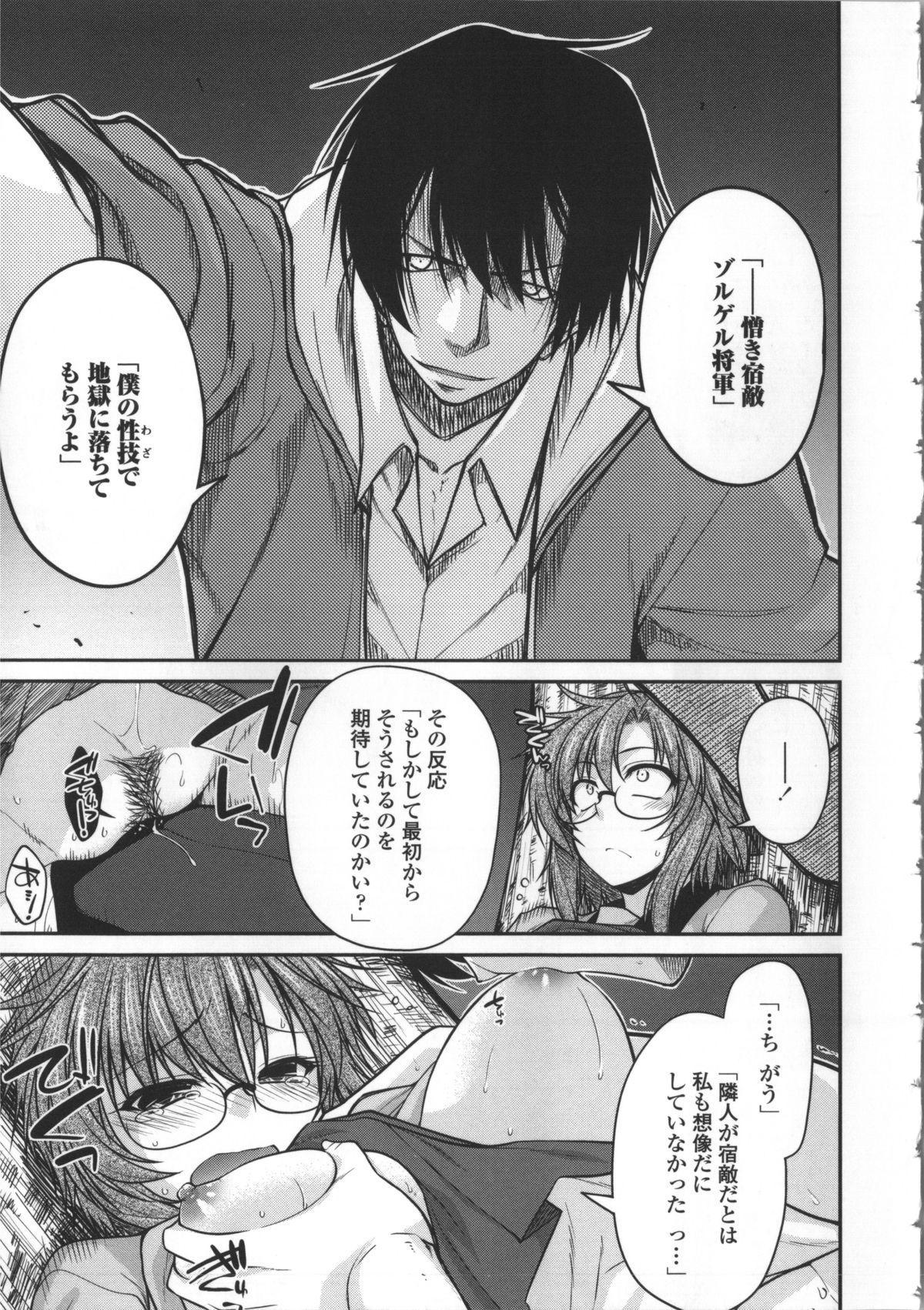 Yamato Nadeshiko Breast Changes 98
