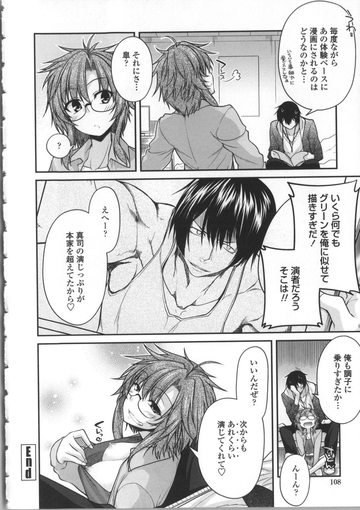 Yamato Nadeshiko Breast Changes 107