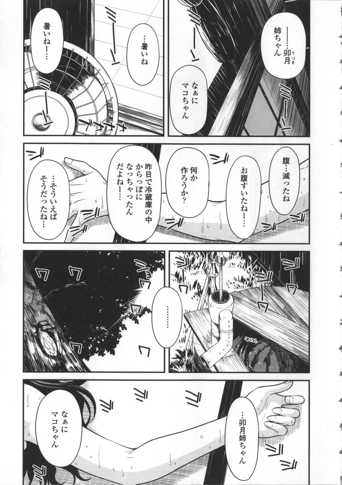 Yamato Nadeshiko Breast Changes 108