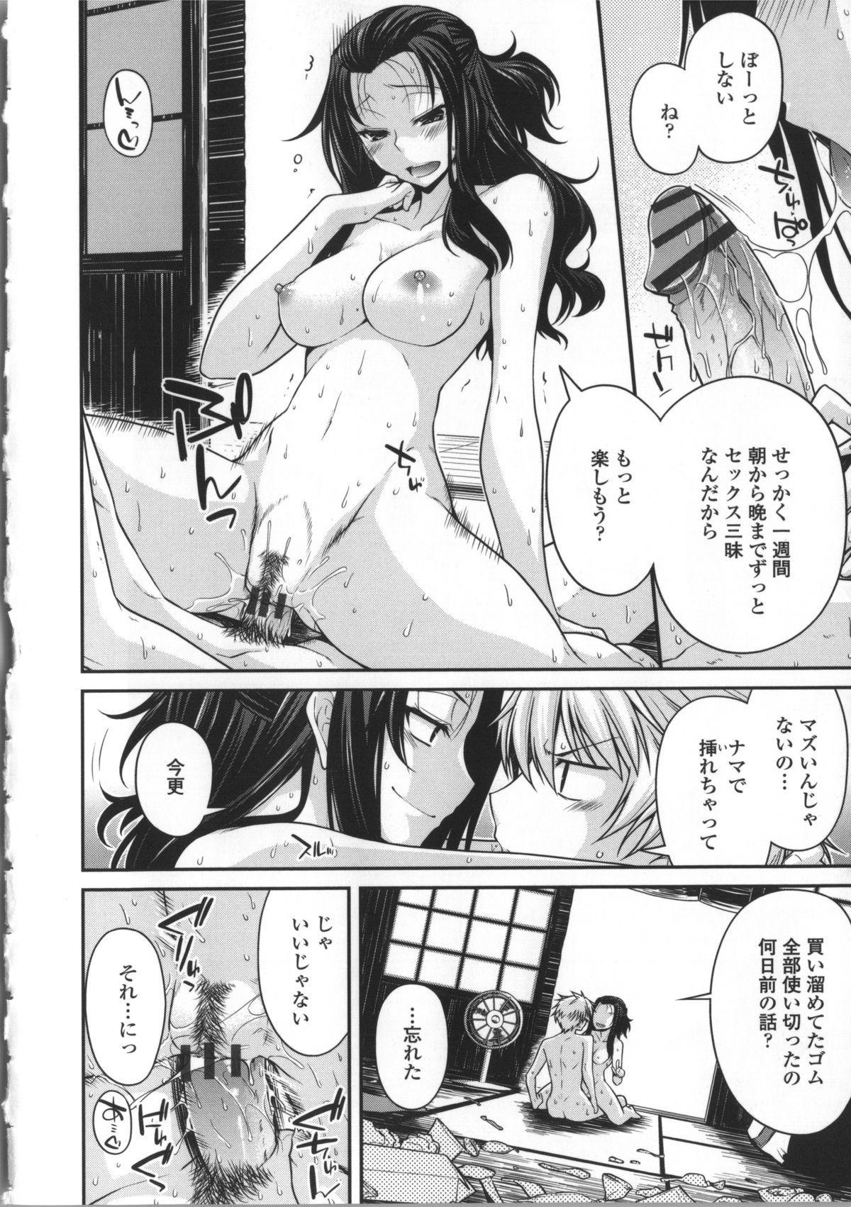 Yamato Nadeshiko Breast Changes 111