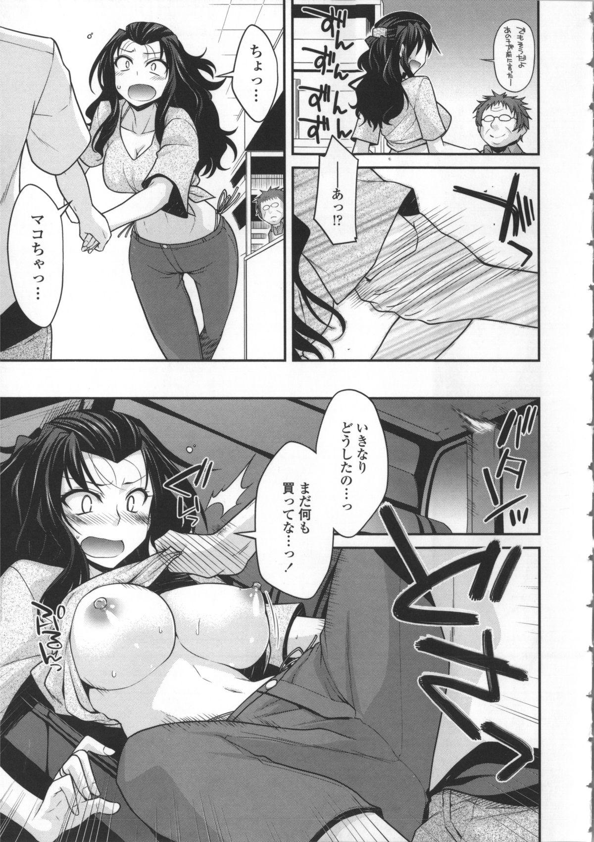 Yamato Nadeshiko Breast Changes 116