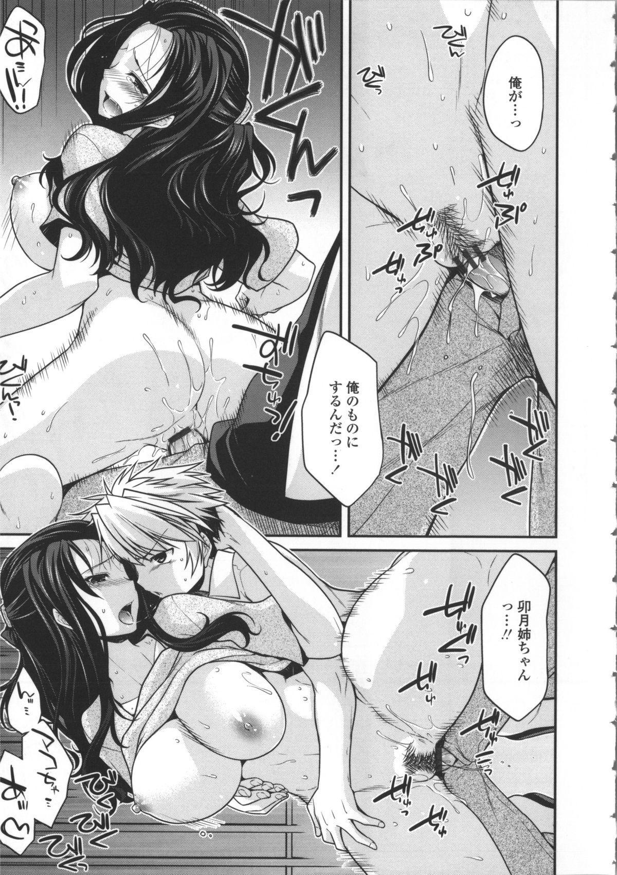 Yamato Nadeshiko Breast Changes 124