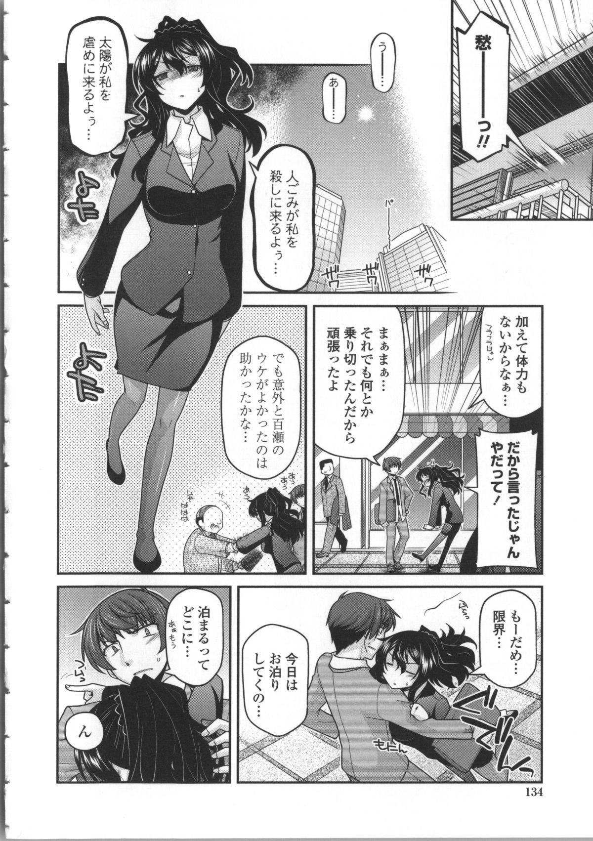 Yamato Nadeshiko Breast Changes 133