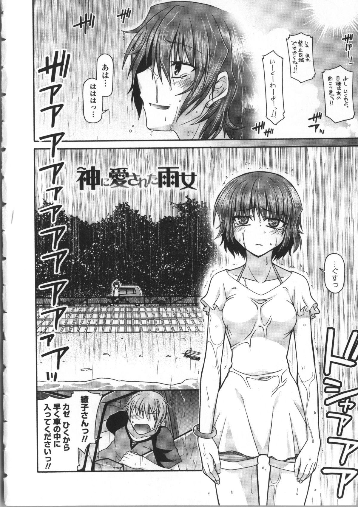 Yamato Nadeshiko Breast Changes 13