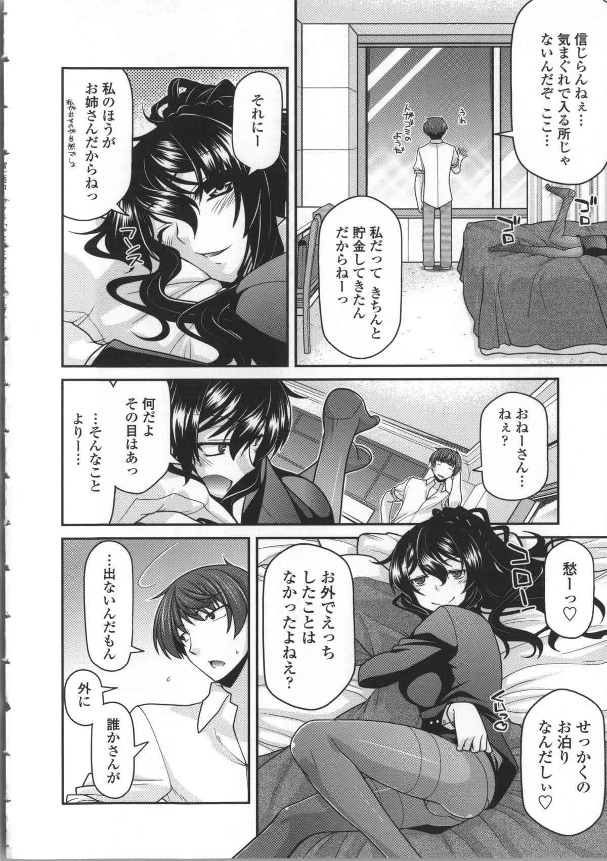 Yamato Nadeshiko Breast Changes 135