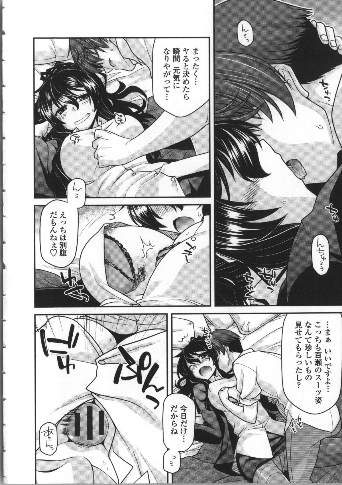 Yamato Nadeshiko Breast Changes 137