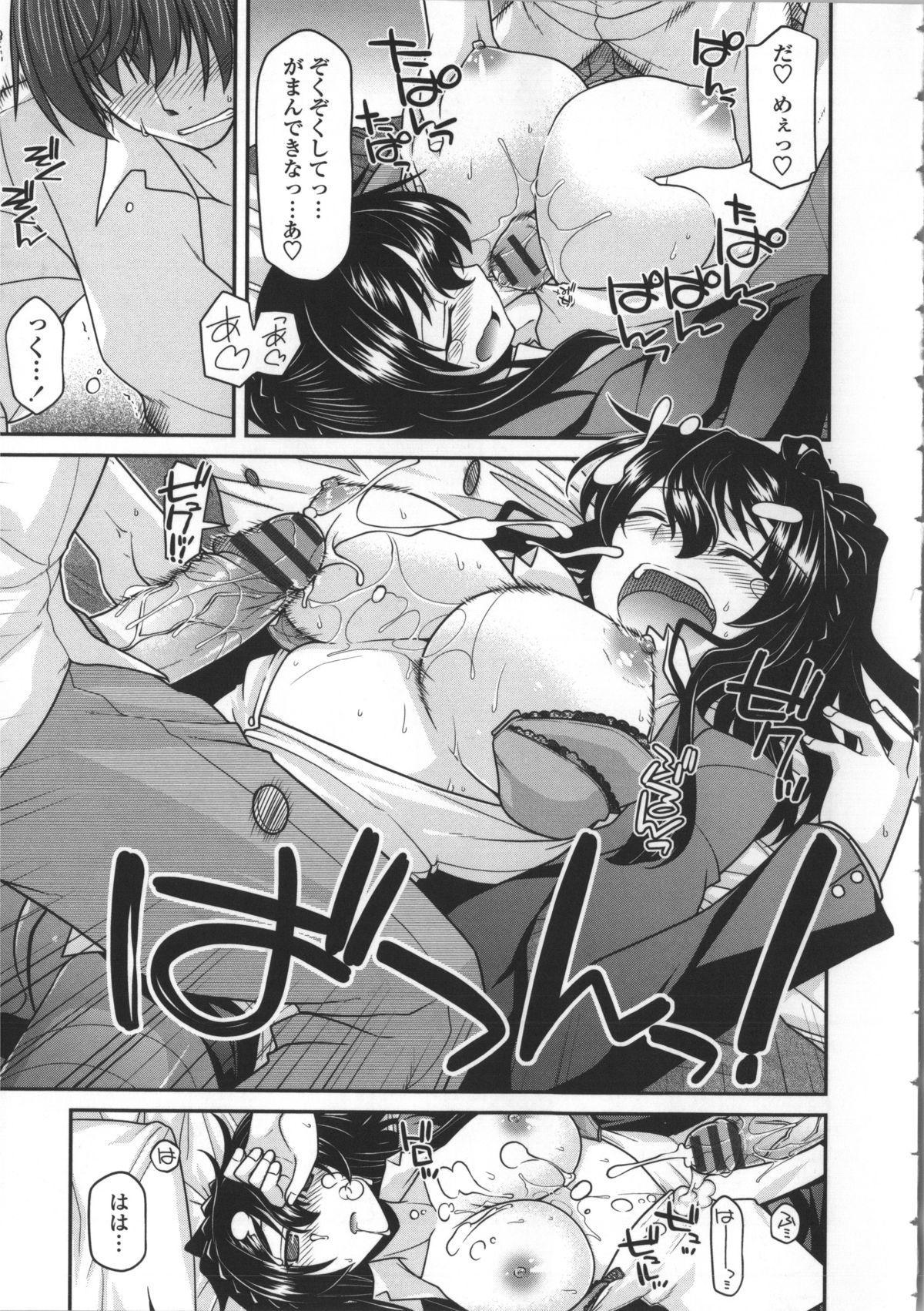 Yamato Nadeshiko Breast Changes 140