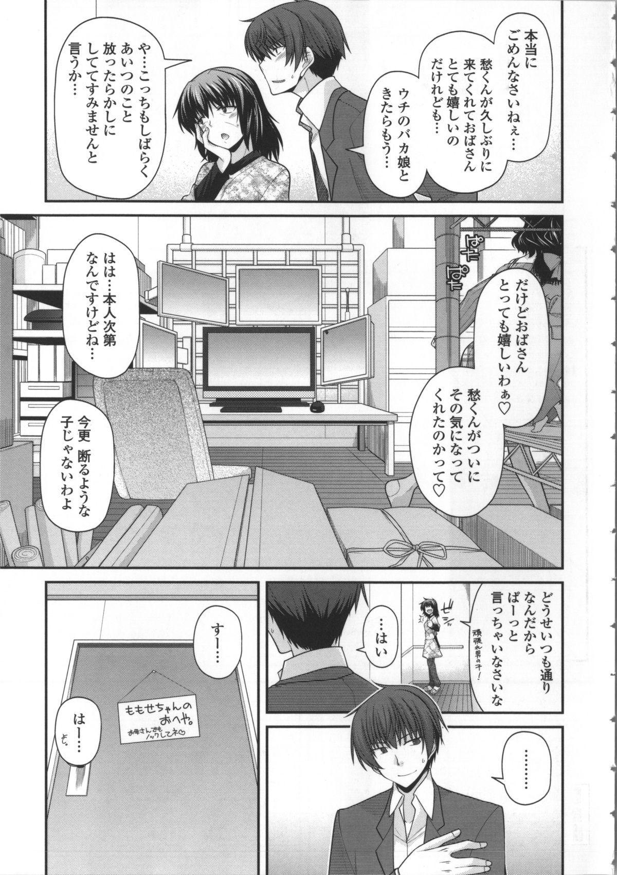 Yamato Nadeshiko Breast Changes 148