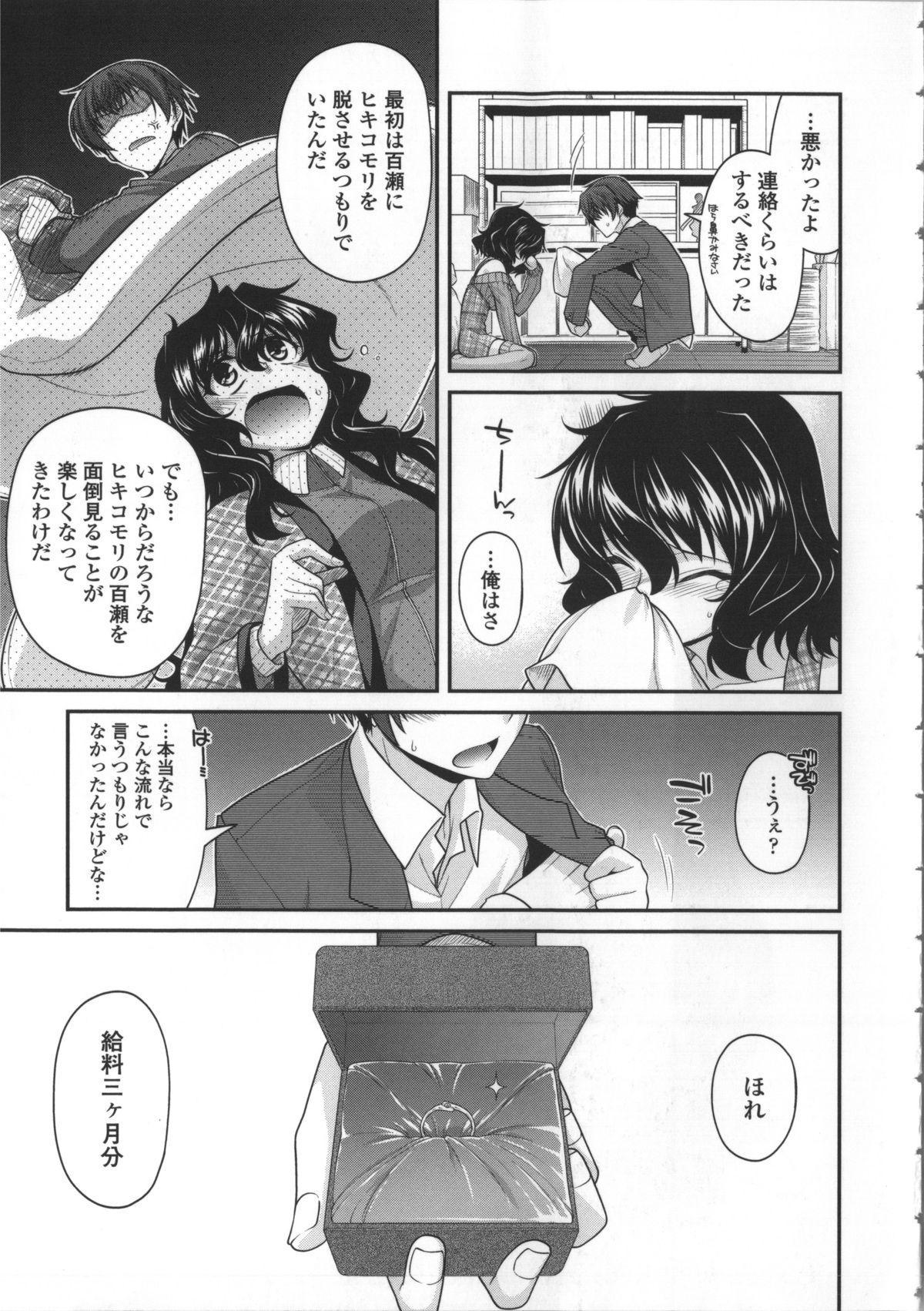 Yamato Nadeshiko Breast Changes 152