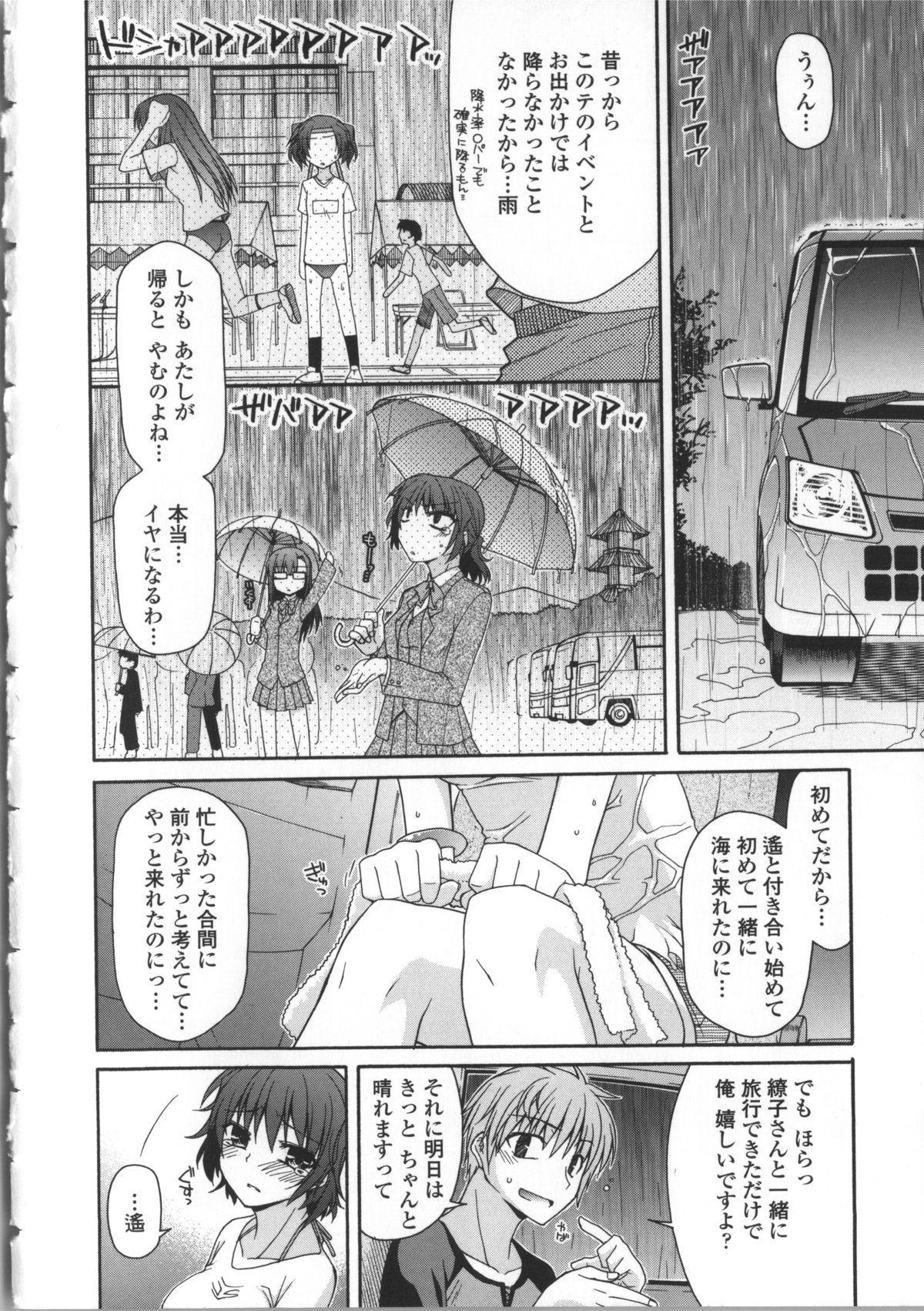 Yamato Nadeshiko Breast Changes 15