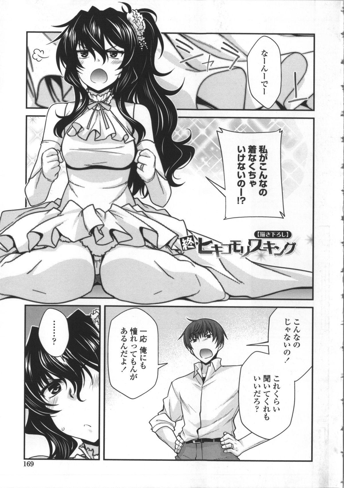 Yamato Nadeshiko Breast Changes 168