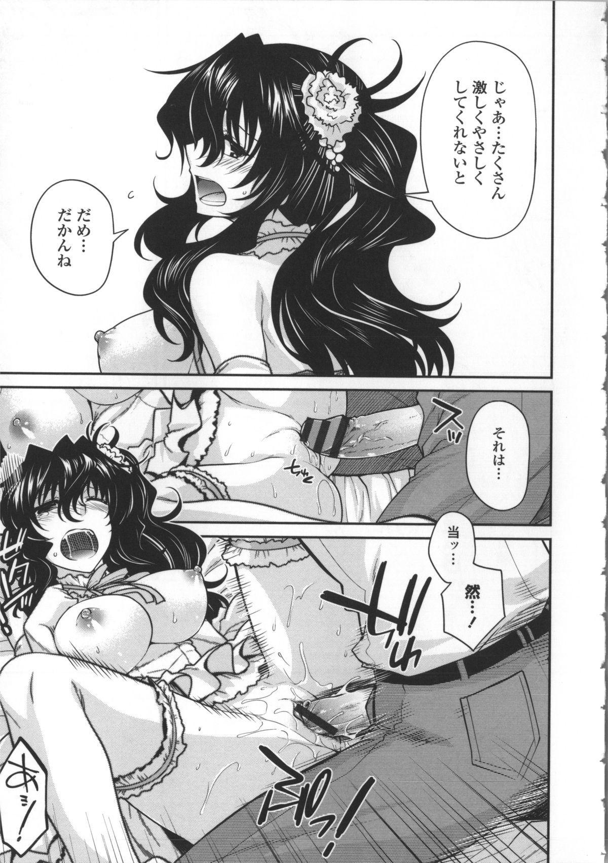 Yamato Nadeshiko Breast Changes 170