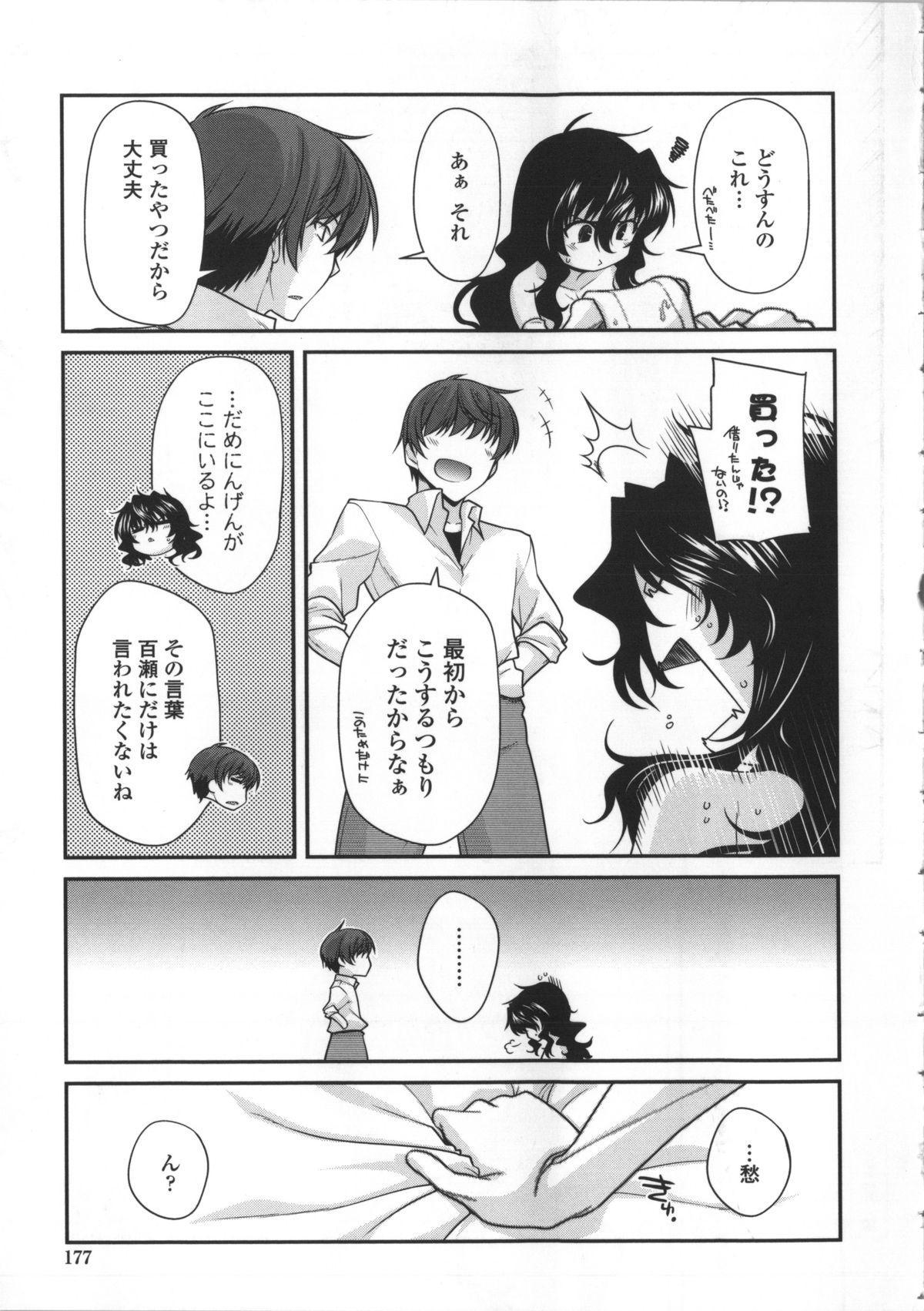 Yamato Nadeshiko Breast Changes 176