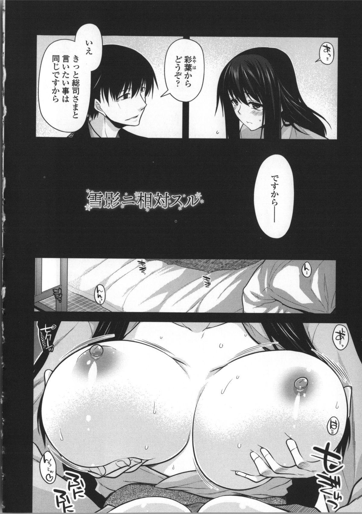 Yamato Nadeshiko Breast Changes 179