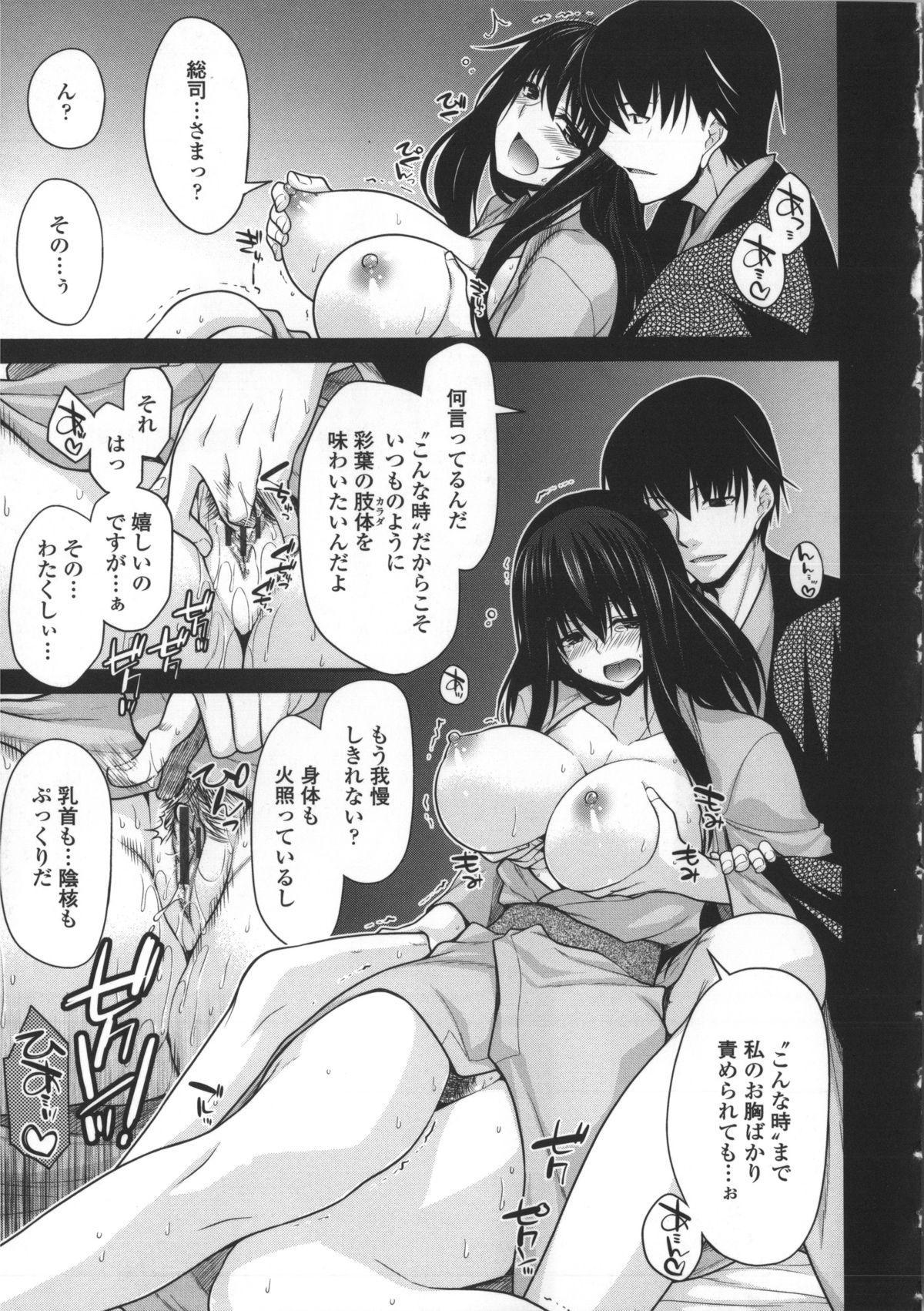 Yamato Nadeshiko Breast Changes 180
