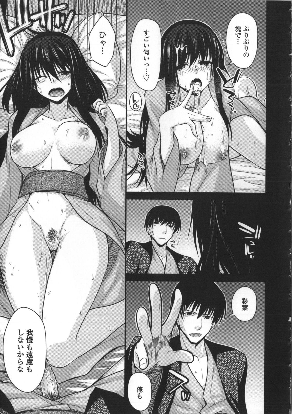 Yamato Nadeshiko Breast Changes 184