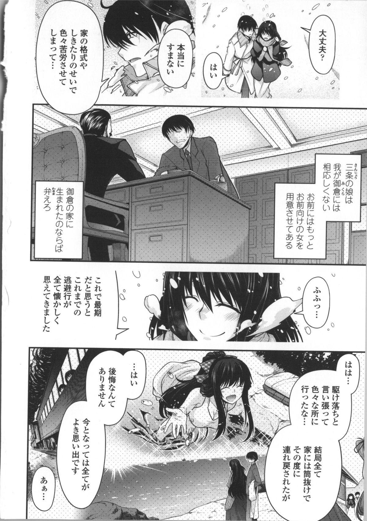 Yamato Nadeshiko Breast Changes 195