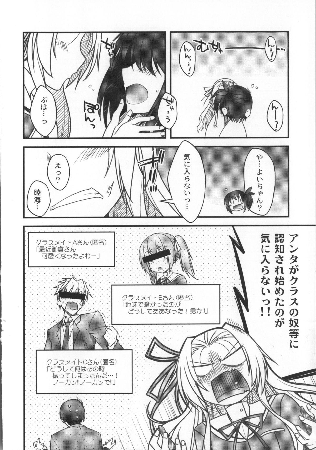 Yamato Nadeshiko Breast Changes 204